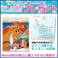 ☆【ディズニー特典付!送料無料】ヘラクレス MovieNEX [Blu-ray] VWAS-5161-SK