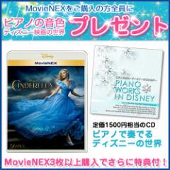 ☆【ディズニー特典付!送料無料】 シンデレラ MovieNEX [Blu-ray] VWAS-6137-SK