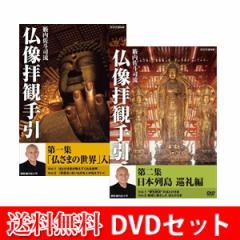 仏像拝観手引 第一集/ 第二集(各2枚/2セット)【DVDセット】19412A1-19450A1-NHK