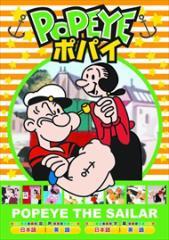 ポパイ テレビの人気者 /  【1DVD】 AAS-305-ARC