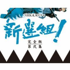 新選組! 完全版 第弐集大河ドラマ NHKドラマ 【DVD 全6枚セット】 NSDX-8657-NHK