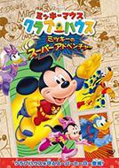 ☆【おまけ付で送料無料!】ミッキーマウス クラブハウス/ミッキーのスーパーアドベンチャー /  【DVD】 VWDS-5916-SK