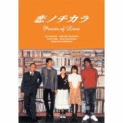 【送料無料!最安値に挑戦中】 恋ノチカラ 4枚組 DVD-BOX ASBP-2182