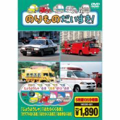 【送料無料!最安値に挑戦中】 のりものだいすき(5枚組DVD) [DVD] 5KID-2005