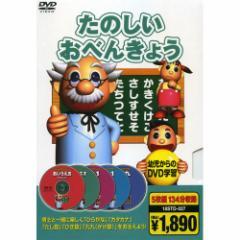 【送料無料!最安値に挑戦中】 たのしいおべんきょう(5枚組134分収録) [DVD] 5KID-2010