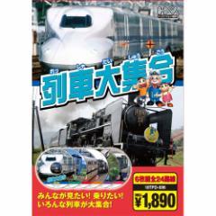 【送料無料!最安値に挑戦中】 列車大集合(6枚組全24路線)/ハイビジョン制作 [DVD] 6KID-2003