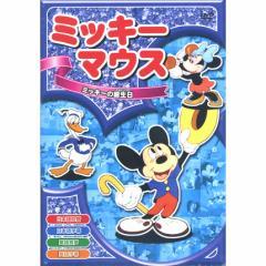 【送料無料!最安値に挑戦中】 ミッキーマウス「ミッキーの誕生日」 全8話/アニメ [DVD] AAM-005