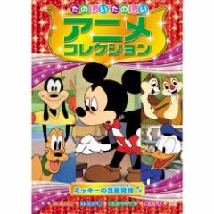 【送料無料!最安値に挑戦中】 たのしいたのしい アニメコレクション〜ミッキーの芝居見物〜 [DVD] AAM-202