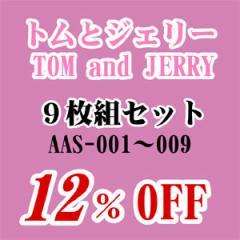【送料無料!最安値に挑戦中】 トムとジェリーTOM and JERRY 9枚組セット [DVD] AAS-001〜009