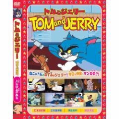 【送料無料!最安値に挑戦中】 トムとジェリーTOM and JERRY「上には上がる」 [DVD] AAS-001