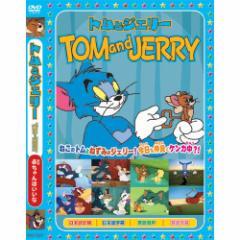 【送料無料!最安値に挑戦中】 トムとジェリーTOM and JERRY「赤ちゃんはいいな」 [DVD] AAS-002