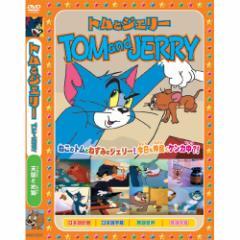 【送料無料!最安値に挑戦中】 トムとジェリーTOM and JERRY「天国と地獄」 [DVD] AAS-003