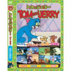 【送料無料!最安値に挑戦中】 トムとジェリーTOM and JERRY「星空の音楽会」 [DVD] AAS-004