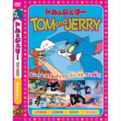 【送料無料!最安値に挑戦中】 トムとジェリーTOM and JERRY「メリークリスマス」 [DVD] AAS-005