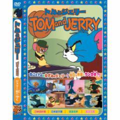 【送料無料!最安値に挑戦中】 トムとジェリーTOM and JERRY「ジェリー街へ行く」 [DVD] AAS-007