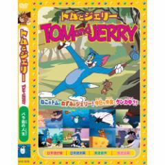 【送料無料!最安値に挑戦中】 トムとジェリーTOM and JERRY「バラ色の人生」 [DVD] AAS-008