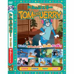 【送料無料!最安値に挑戦中】 トムとジェリーTOM and JERRY「夢と消えたバカンス」 [DVD] AAS-009