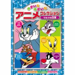 【送料無料!最安値に挑戦中】 ゆかいなゆかいな アニメコレクション〜ワルツの王様〜 [DVD] AAS-201