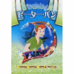 【送料無料!最安値に挑戦中】 名作アニメシリーズ ピーター・パン [DVD] ANM-008