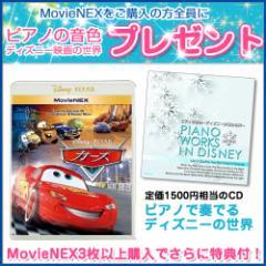 ☆【ディズニー特典付!送料無料】 カーズ MovieNEX [Blu-ray] VWAS-5207-SK