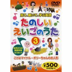 【送料無料!最安値に挑戦中】 見て、聴いて、学ぶ英語『たのしいえいごのうた3』 [DVD] KID-1603