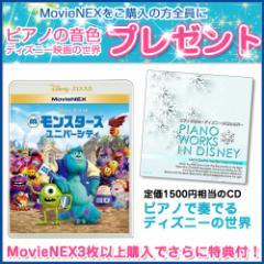 ☆【ディズニー特典付!送料無料】 モンスターズ・ユニバーシティ MovieNEX [Blu-ray] VWAS-1493-SK
