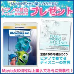 ☆【ディズニー特典付!送料無料】 モンスターズ・インク MovieNEX [Blu-ray] VWAS-1503-SK