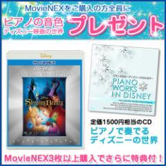 ☆【ディズニー特典付!送料無料】 眠れる森の美女 ダイヤモンド・コレクション MovieNEX [Blu-ray] VWAS-5240-SK