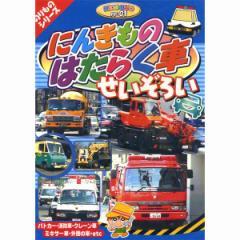 【送料無料!最安値に挑戦中】 のりものシリーズ『にんきものはたらく車せいぞろい』 [DVD] PF-01