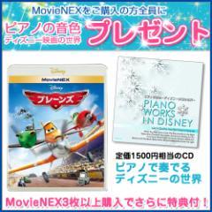 ☆【ディズニー特典付!送料無料】 プレーンズ MovieNEX [Blu-ray] VWAS-5201-SK