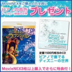 ☆【ディズニー特典付!送料無料】 塔の上のラプンツェル MovieNEX [Blu-ray] VWAS-5317-SK