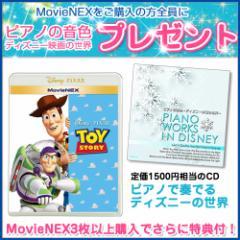☆【ディズニー特典付!送料無料】トイ・ストーリー MovieNEX ディズニー VWAS-1500