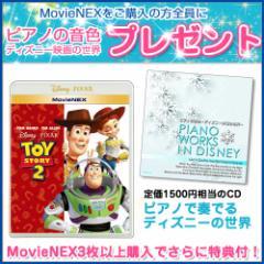 ☆【ディズニー特典付!送料無料】トイ・ストーリー2 MovieNEX ディズニー VWAS-1501