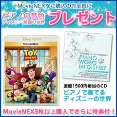 ☆【ディズニー特典付!送料無料】トイ・ストーリー3 MovieNEX ディズニー VWAS-1502