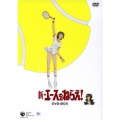 【送料無料!最安値に挑戦中】 新・エースをねらえ! DVD-BOX [DVD] XT-2780-NC