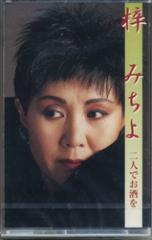 梓 みちよ /  【カセット】 KKT-1020-ON