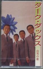ダーク・ダックス /  【カセット】 KKT-1022-ON