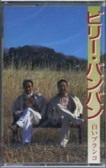 ビリー・バンバン /  【カセット】 KKT-1027-ON