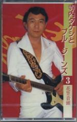 寺内タケシとブルージーンズ 3 /  【カセット】 KKT-1032-ON