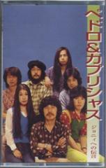 ペドロ&カプリシャス /  【カセット】 KKT-1040-ON
