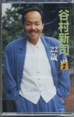 谷村新司 2 /  【カセット】 PHT-2002-ON