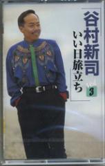 谷村新司 3 /  【カセット】 PHT-2003-ON