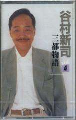 谷村新司 4 /  【カセット】 PHT-2004-ON
