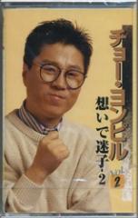 チョー・ヨンピル /  【カセット】 PHT-2006-ON