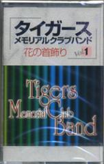 タイガースメモリアルクラブバンド 1 /  【カセット】 PHT-2008-ON