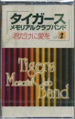 タイガースメモリアルクラブバンド 2 /  【カセット】 PHT-2009-ON