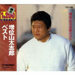 【送料無料!最安値に挑戦中】 増位山太志郎ベスト  (こちらの商品は7曲入CDです!) TFC-606