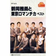 【送料無料!最安値に挑戦中】 鶴岡雅義と東京ロマンチカ ベスト (こちらの商品は7曲入CDです!) TFC-615
