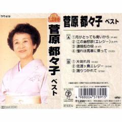 【送料無料!最安値に挑戦中】 菅原都々子 ベスト   (こちらの商品は7曲入CDです!)  TFC-619