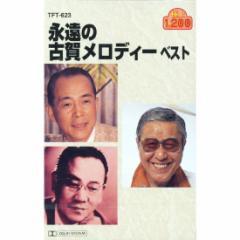 【送料無料!最安値に挑戦中】 永遠の古賀メロディ ベスト  (こちらの商品は7曲入CDです!) TFC-623